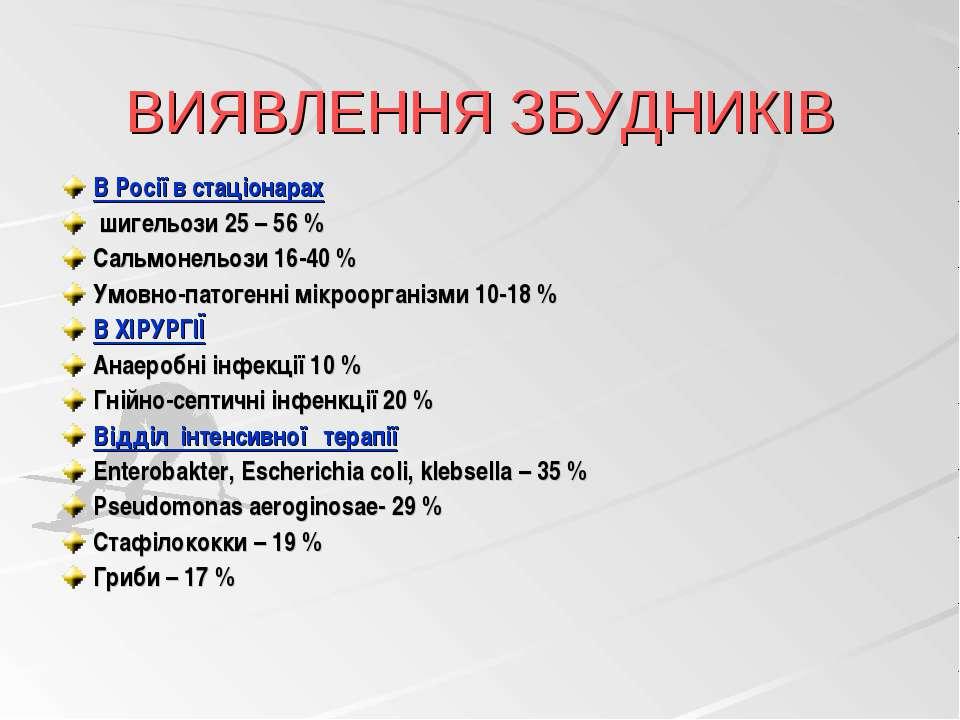ВИЯВЛЕННЯ ЗБУДНИКІВ В Росії в стаціонарах шигельози 25 – 56 % Сальмонельози 1...