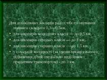 Для дошкільних закладів радіус обслуговування повинен складати 0,3—0,5км, для...