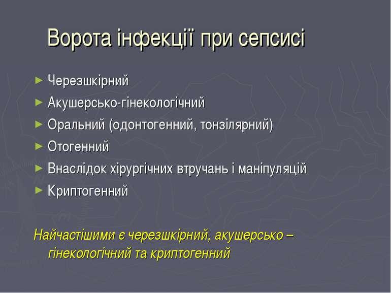 Ворота інфекції при сепсисі Черезшкірний Акушерсько-гінекологічний Оральний (...