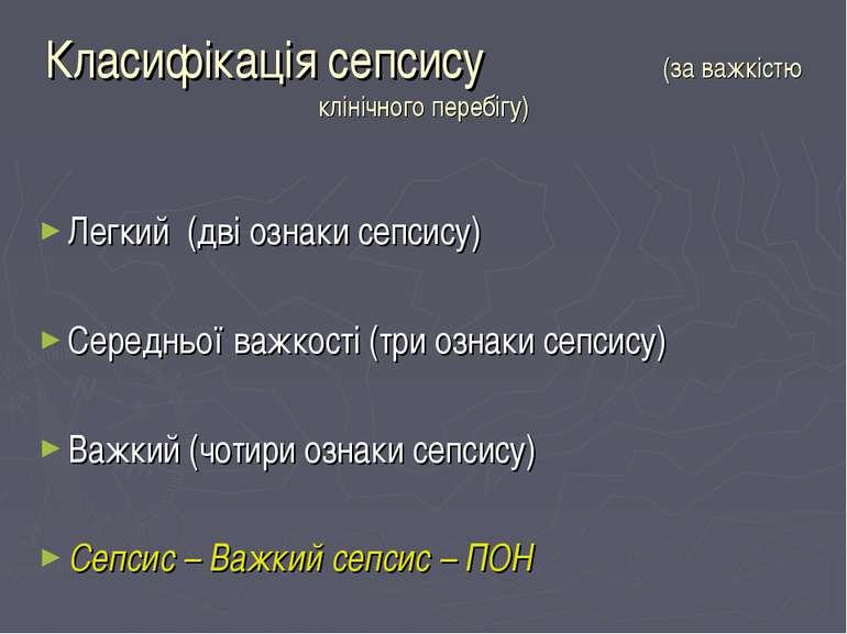 Класифікація сепсису (за важкістю клінічного перебігу) Легкий (дві ознаки сеп...