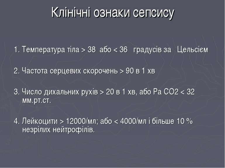 Клінічні ознаки сепсису 1. Температура тіла > 38 або < 36 градусів за Цельсіє...
