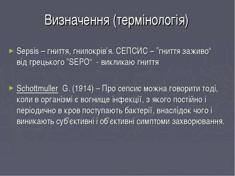 """Визначення (термінологія) Sepsis – гниття, гнилокрів'я. СЕПСИС – """"гниття зажи..."""