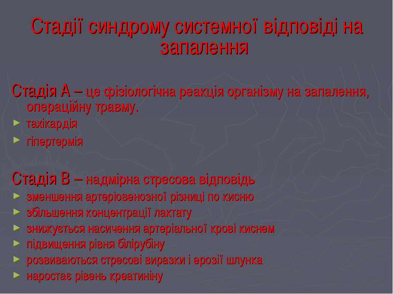 Стадії синдрому системної відповіді на запалення Стадія А – це фізіологічна р...