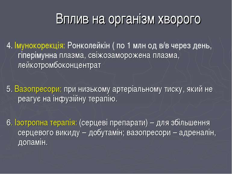 Вплив на організм хворого 4. Імунокорекція: Ронколейкін ( по 1 млн од в/в чер...