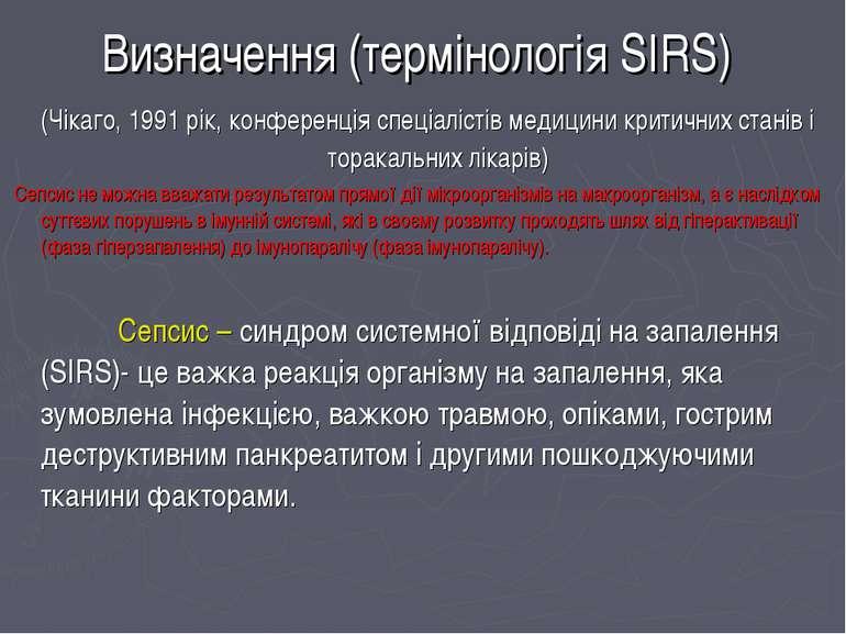 Визначення (термінологія SIRS) (Чікаго, 1991 рік, конференція спеціалістів ме...