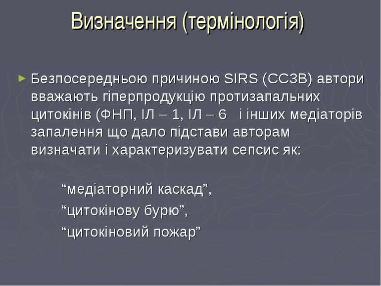 Визначення (термінологія) Безпосередньою причиною SIRS (ССЗВ) автори вважають...