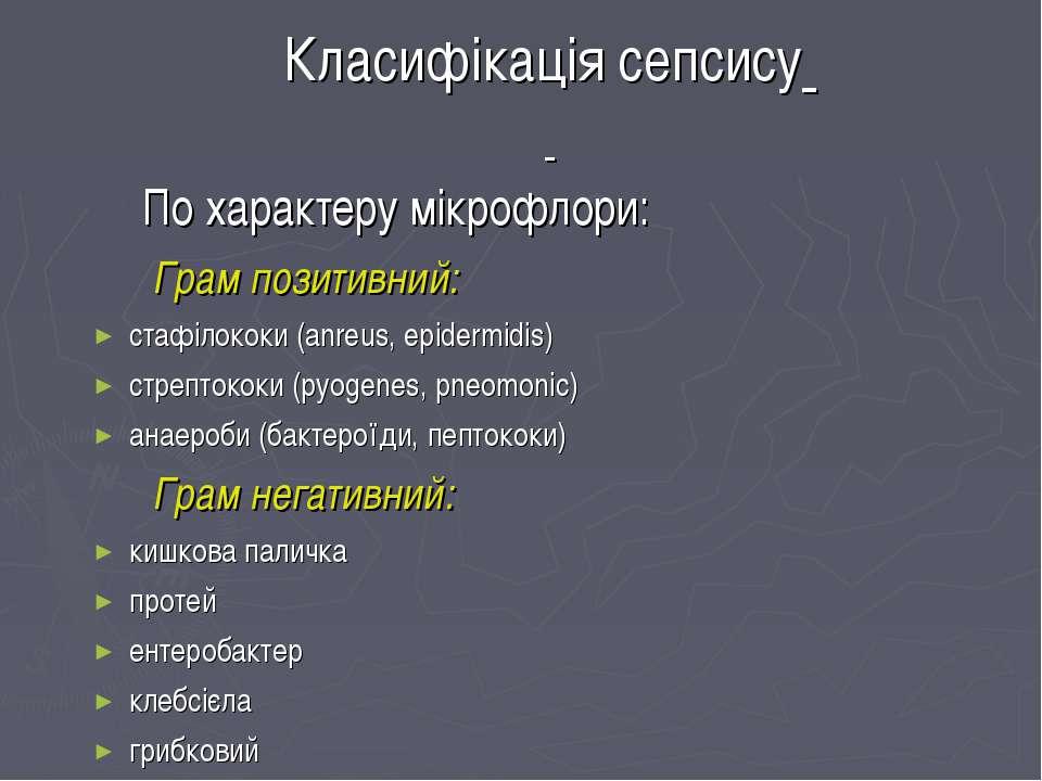 Класифікація сепсису По характеру мікрофлори: Грам позитивний: стафілококи (a...