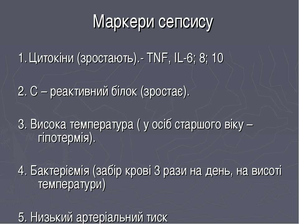 Маркери сепсису 1. Цитокіни (зростають).- TNF, IL-6; 8; 10 2. С – реактивний ...