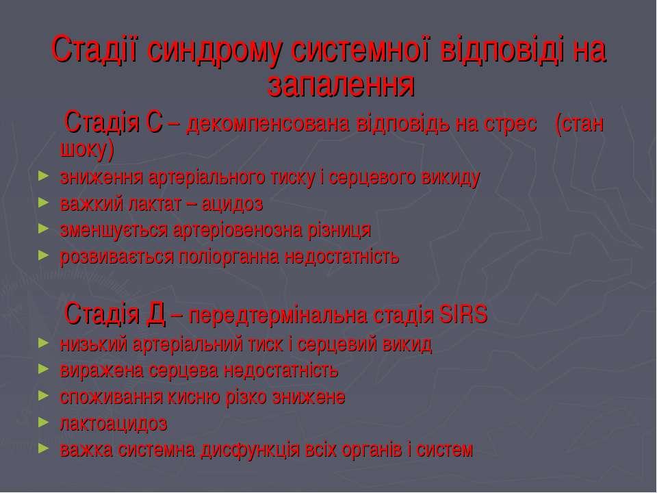 Стадії синдрому системної відповіді на запалення Стадія С – декомпенсована ві...