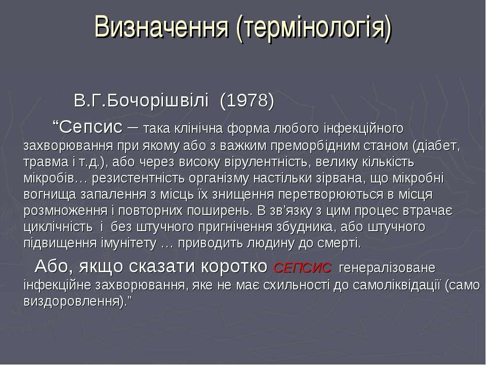 """Визначення (термінологія) В.Г.Бочорішвілі (1978) """"Сепсис – така клінічна форм..."""
