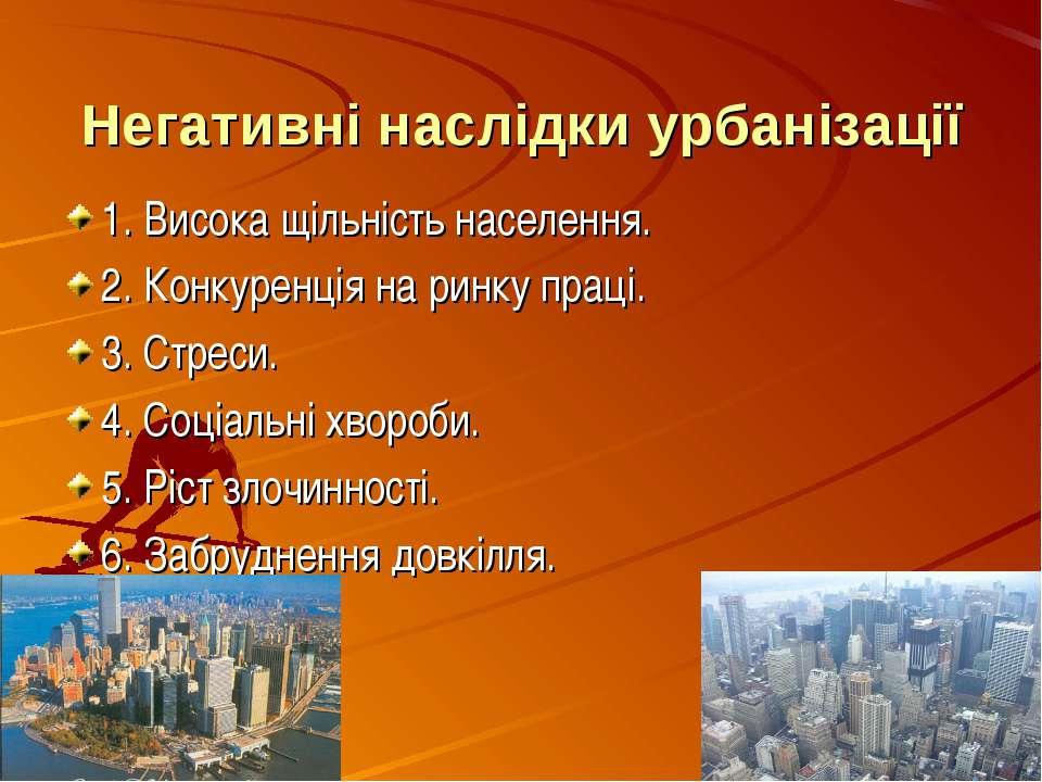 Негативні наслідки урбанізації 1. Висока щільність населення. 2. Конкуренція ...