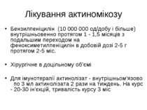 Лікування актиномікозу Бензилпеніцилін (10 000 000 од/добу і більше) внутрішн...