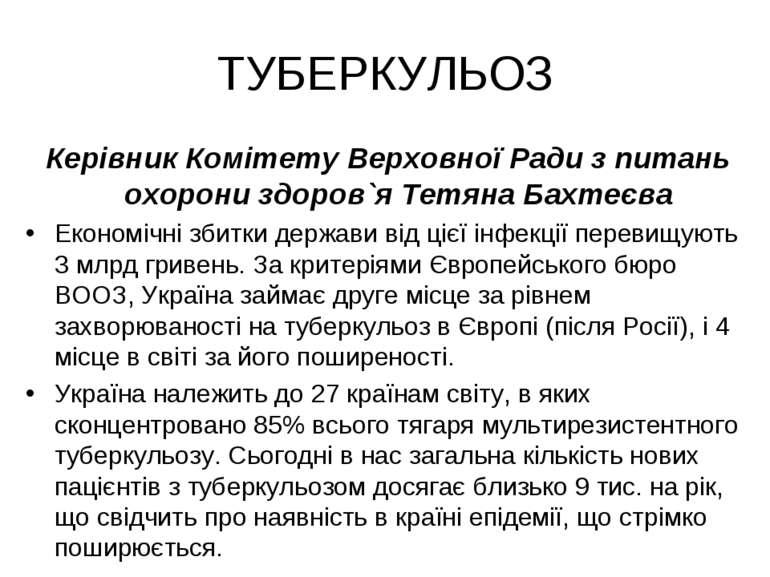 ТУБЕРКУЛЬОЗ Керівник Комітету Верховної Ради з питань охорони здоров`я Тетяна...