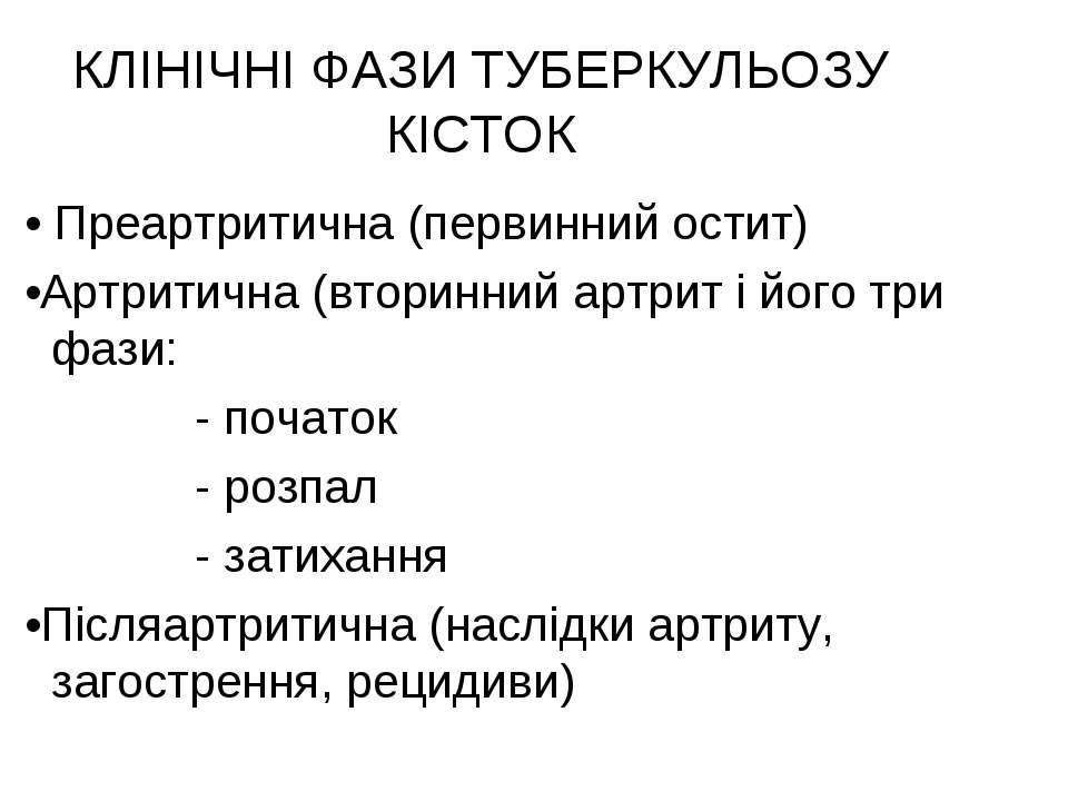 КЛІНІЧНІ ФАЗИ ТУБЕРКУЛЬОЗУ КІСТОК • Преартритична (первинний остит) •Артритич...