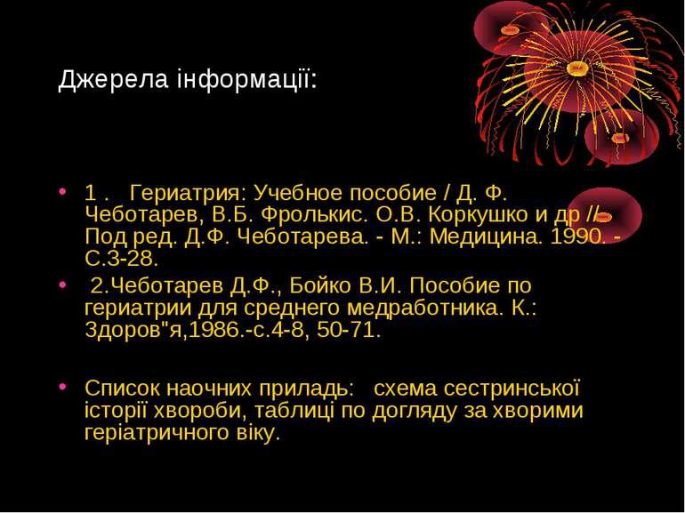 Джерела інформації: 1 . Гериатрия: Учебное пособие / Д. Ф. Чеботарев, В.Б. Фр...