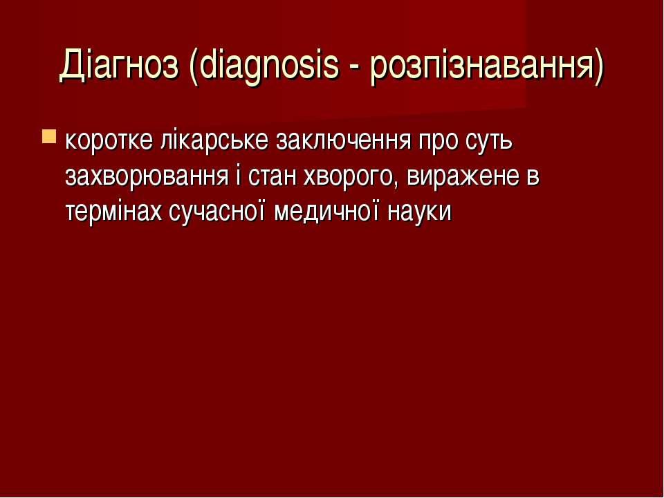 Діагноз (diagnosis - розпізнавання) коротке лікарське заключення про суть зах...