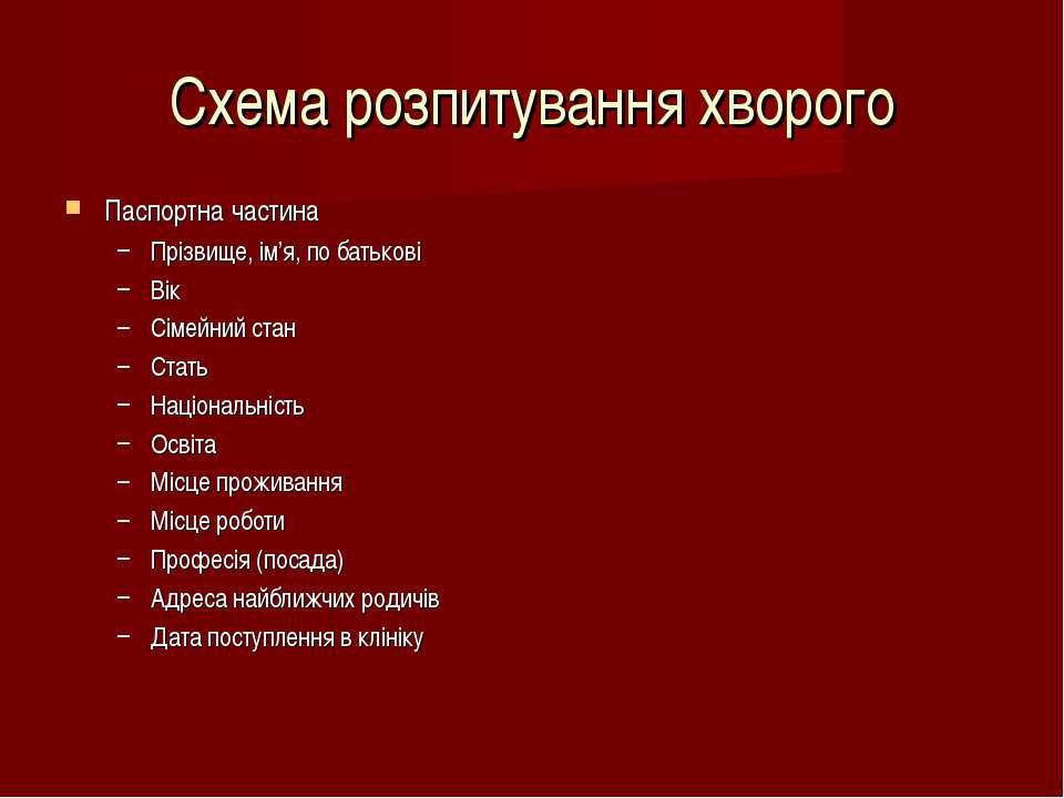 Схема розпитування хворого Паспортна частина Прізвище, ім'я, по батькові Вік ...