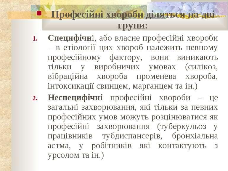 Професійні хвороби діляться на дві групи: Специфічні, або власне професійні х...