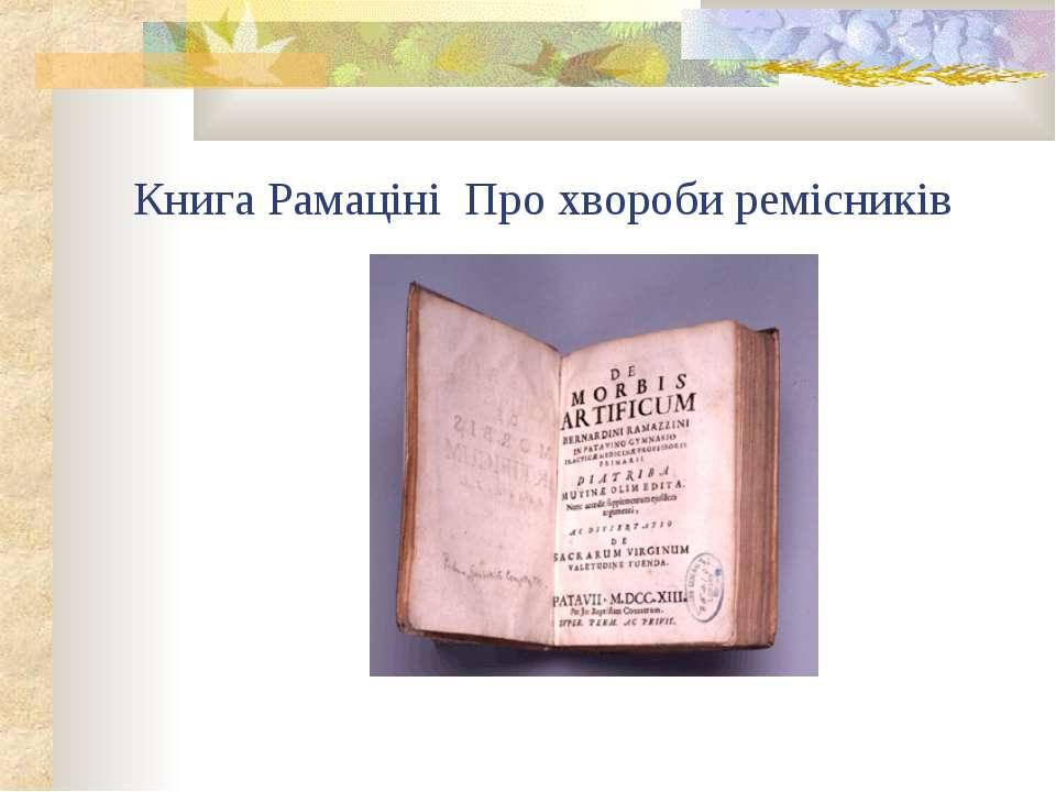 Книга Рамаціні Про хвороби ремісників