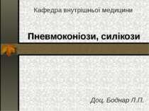 Пневмоконіози, силікози Доц. Боднар Л.П. Кафедра внутрішньої медицини