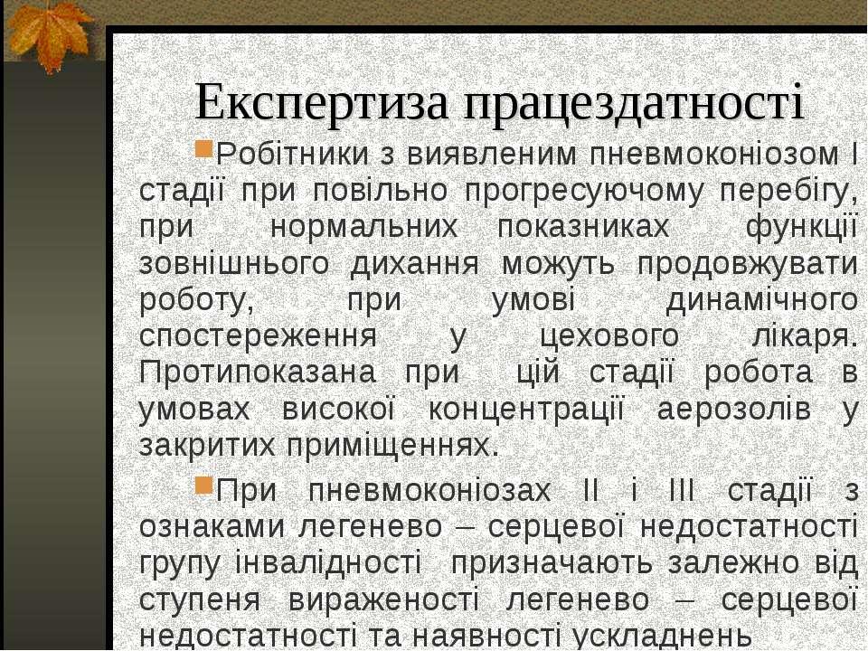 Експертиза працездатності Робітники з виявленим пневмоконіозом І стадії при п...