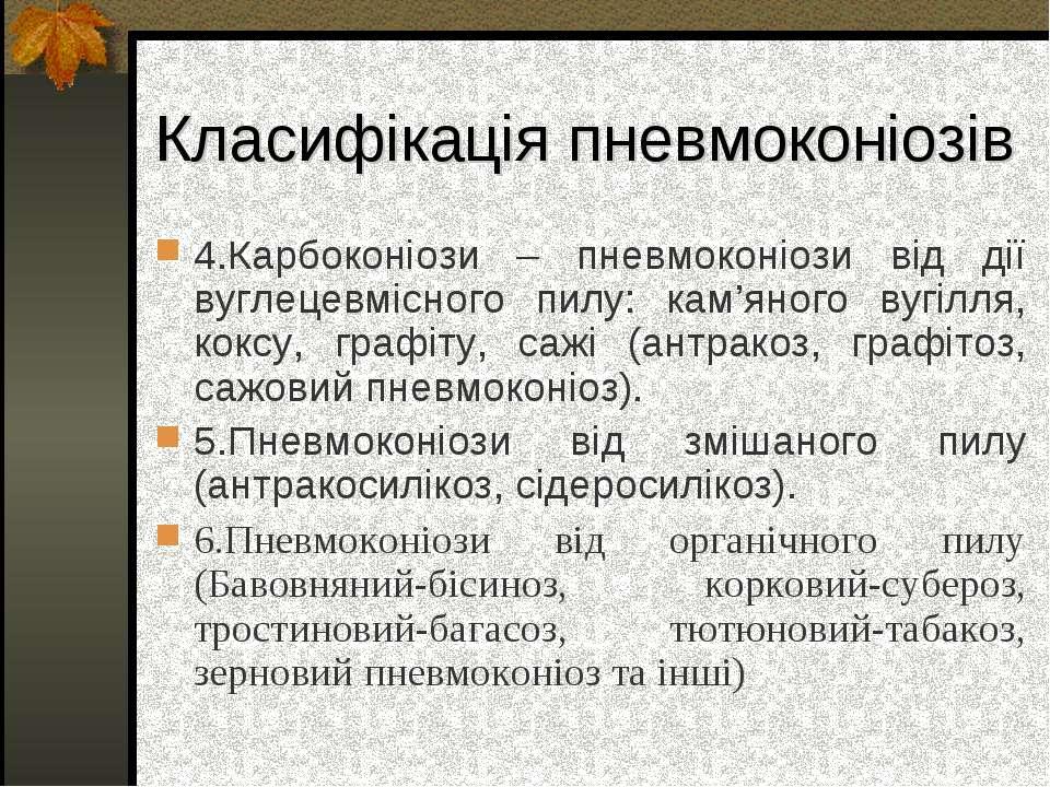 Класифікація пневмоконіозів 4.Карбоконіози – пневмоконіози від дії вуглецевмі...