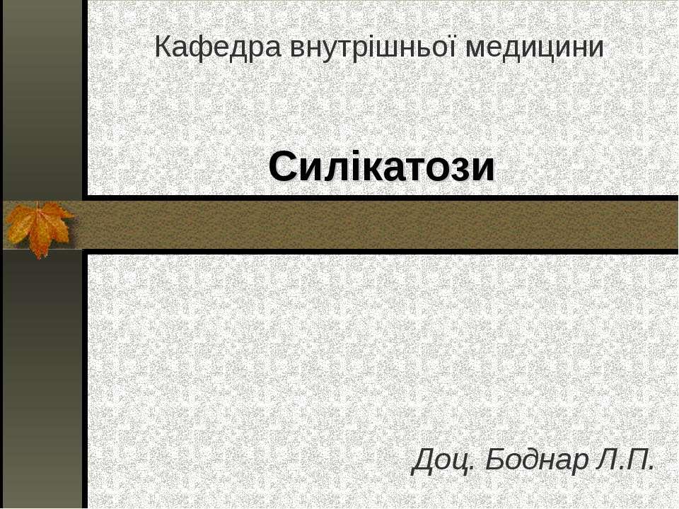 Силікатози Доц. Боднар Л.П. Кафедра внутрішньої медицини