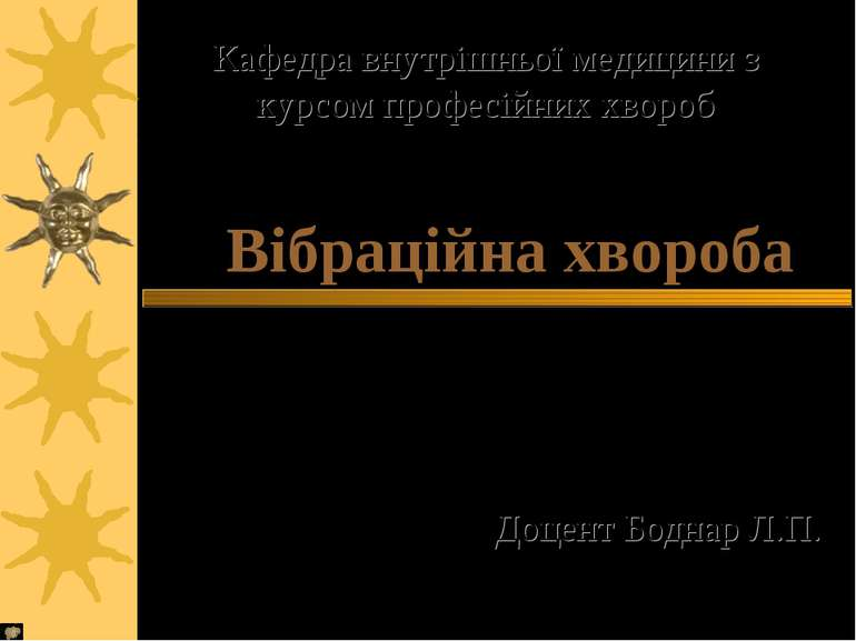 Вібраційна хвороба Доцент Боднар Л.П. Кафедра внутрішньої медицини з курсом п...