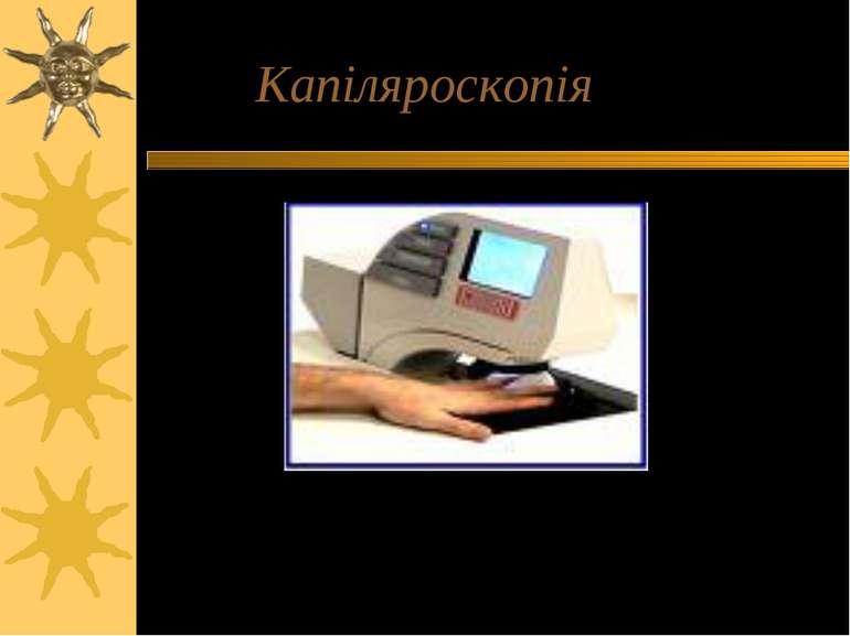 Капіляроскопія