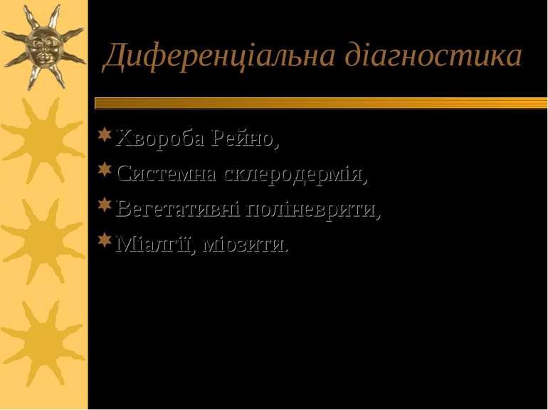 Диференціальна діагностика Хвороба Рейно, Системна склеродермія, Вегетативні ...