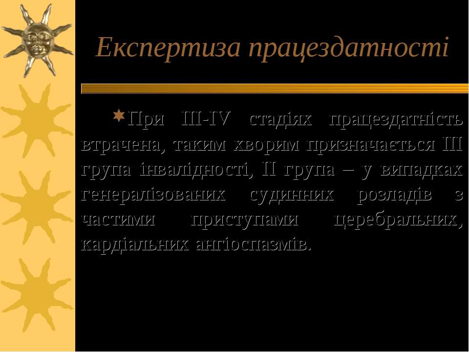 Експертиза працездатності При III-IV стадіях працездатність втрачена, таким х...
