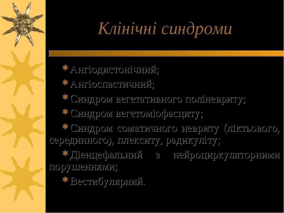 Клінічні синдроми Ангіодистонічний; Ангіоспастичний; Синдром вегетативного по...