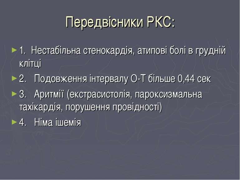 Передвісники РКС: 1. Нестабільна стенокардія, атипові болі в грудній клітці 2...