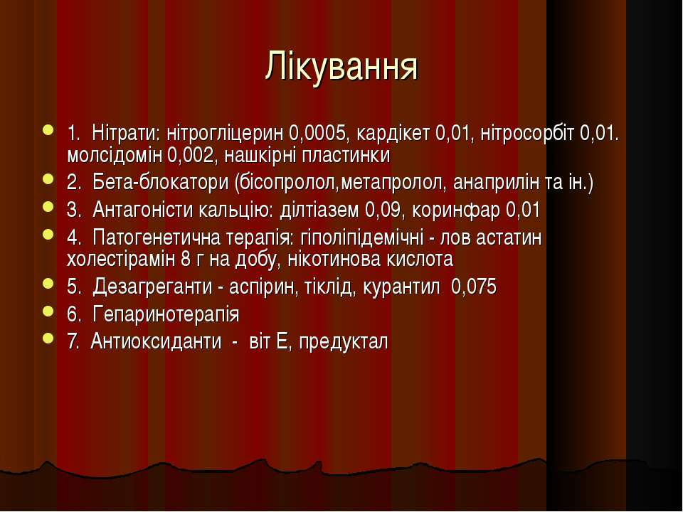 Лікування 1. Нітрати: нітрогліцерин 0,0005, кардікет 0,01, нітросорбіт 0,01. ...