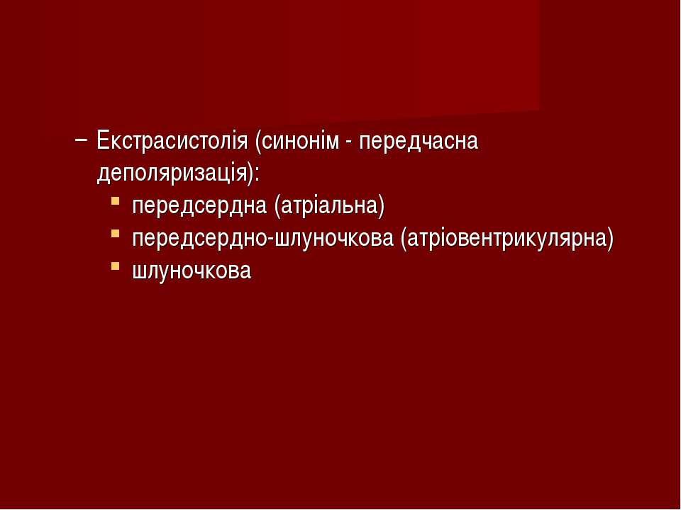 Екстрасистолія (синонім - передчасна деполяризація): передсердна (атріальна) ...