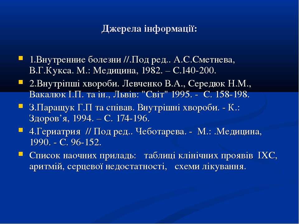 Джерела інформації: 1.Внутренние болезни //.Под ред.. А.С.Сметнева, В.Г.Кукса...