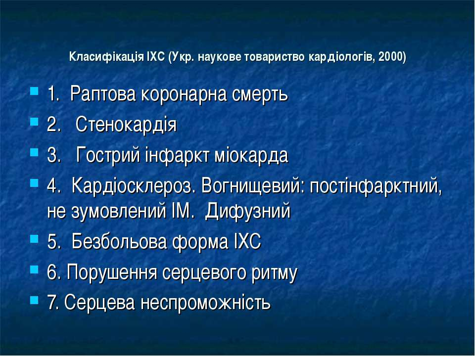 Класифікація ІХС (Укр. наукове товариство кардіологів, 2000) 1. Раптова корон...