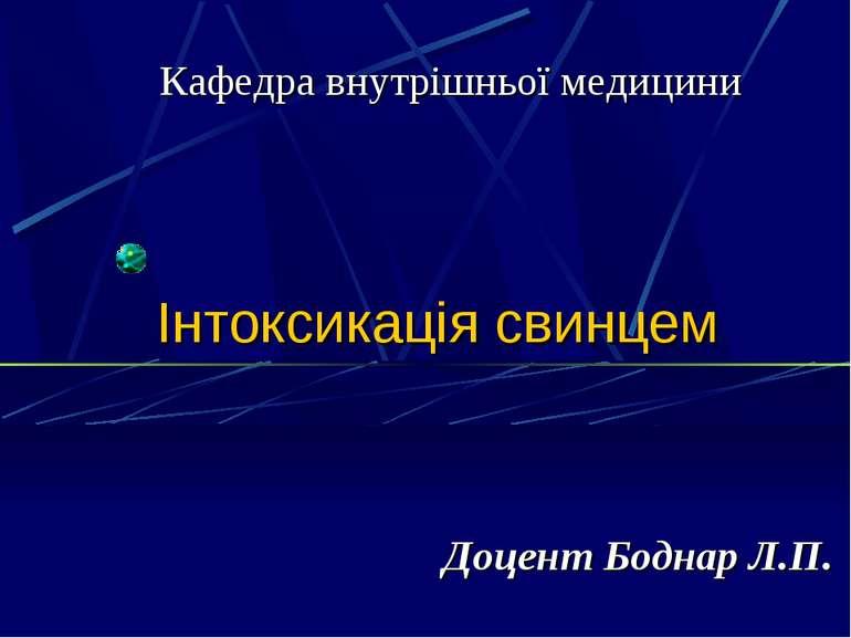 Інтоксикація свинцем Доцент Боднар Л.П. Кафедра внутрішньої медицини