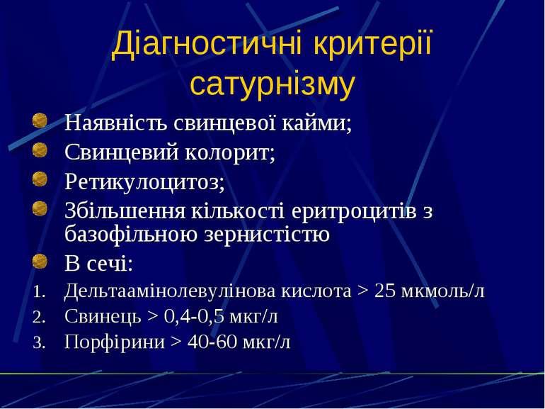 Діагностичні критерії сатурнізму Наявність свинцевої кайми; Свинцевий колорит...