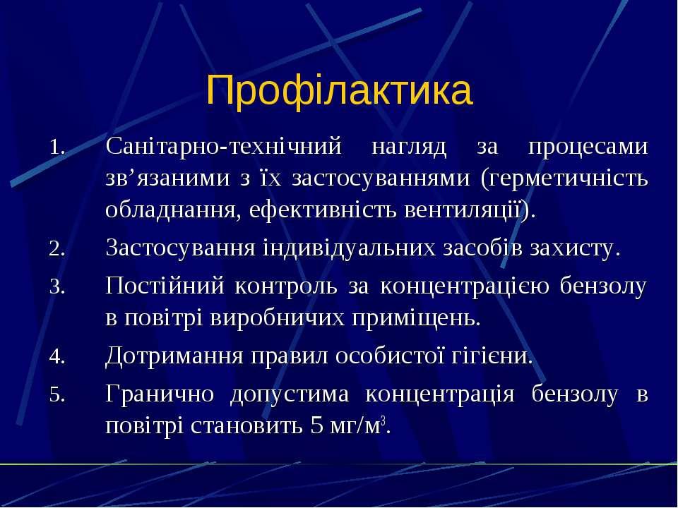 Профілактика Санітарно-технічний нагляд за процесами зв'язаними з їх застосув...