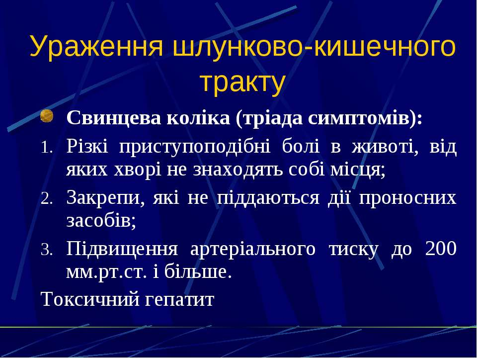 Ураження шлунково-кишечного тракту Свинцева коліка (тріада симптомів): Різкі ...