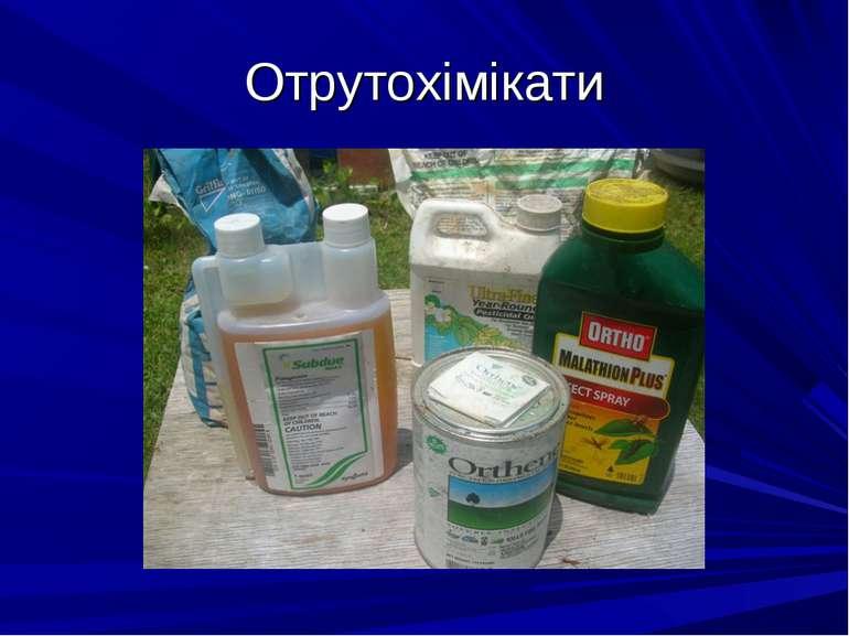 Отрутохімікати