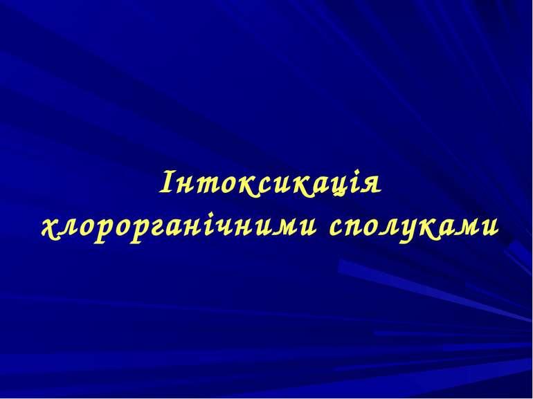 Інтоксикація хлорорганічними сполуками