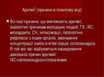 АритміЇ (причини в похилому віці) Всі інші причини, що викликають аритмії, ан...