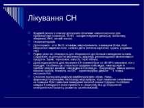 Лікування СН Щадний режим з певним дозованим фізичним навантаженням для профі...