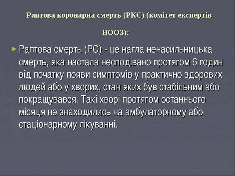 Раптова коронарна смерть (РКС) (комітет експертів ВООЗ): Раптова смерть (РС) ...