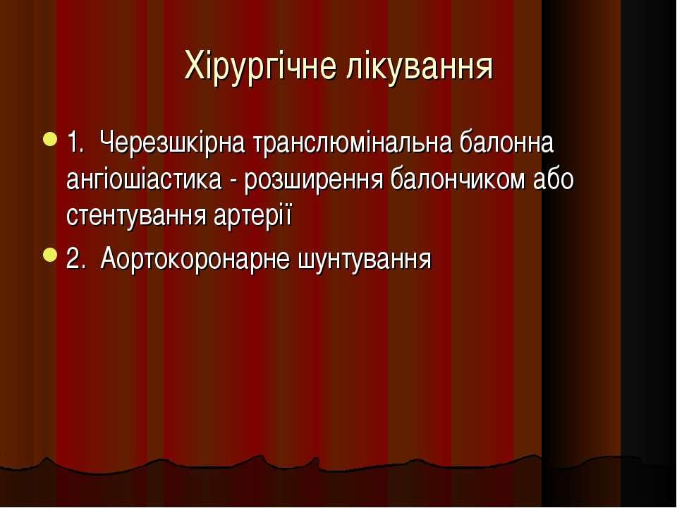 Хірургічне лікування 1. Черезшкірна транслюмінальна балонна ангіошіастика - р...
