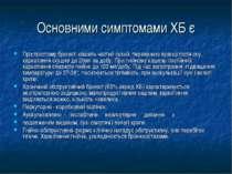 Основними симптомами ХБ є При простому бронхіті кашель частий сухий, переважн...