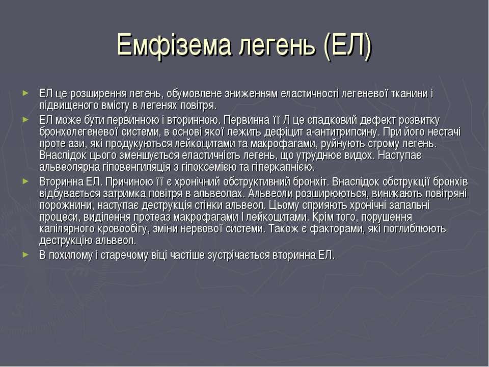 Емфізема легень (ЕЛ) ЕЛ це розширення легень, обумовлене зниженням еластичнос...
