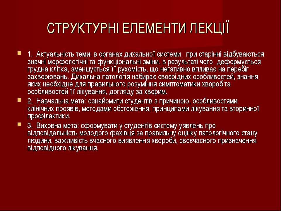 СТРУКТУРНІ ЕЛЕМЕНТИ ЛЕКЦІЇ 1. Актуальність теми: в органах дихальної системи ...